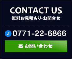 無料お見積もり・お問合せ 電話番号:0771-22-6866 お問い合わせ